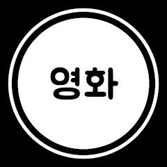 복학생아조씨의 영화소개