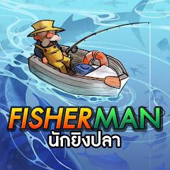 FISHERMAN นักยิงปลา
