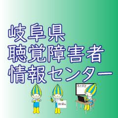 岐阜県聴覚障害者情報センター