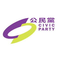 Civic Party公民黨