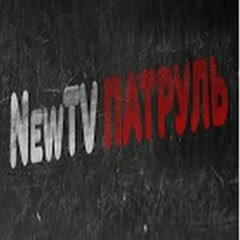 NewTV Патруль