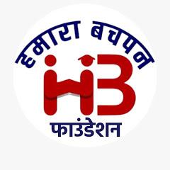 Hamara Bachpan