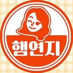 햄연지 YONJIHAM