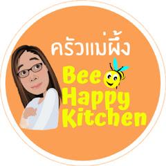 ครัวแม่ผึ้งBee happy kitchen