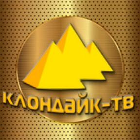 КЛОНДАЙК-ТВ НЕВЕРОЯТНОГО