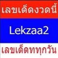 เลขเด็ดงวดนี้ lekzaa2