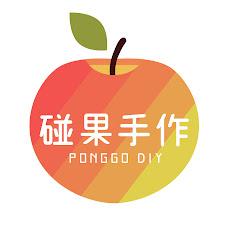 碰果手作Ponggo DIY