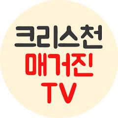 크리스천 매거진TV