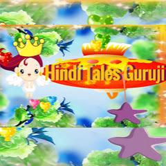 Hindi Tales Guruji