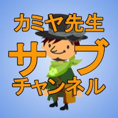 カミヤ先生のサブチャンネル!DIYな日常