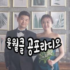 윤월클공포라디오