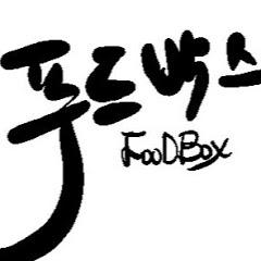 FOODBOX 푸드박스