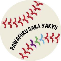パワフル坂野球
