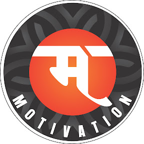 म Motivation