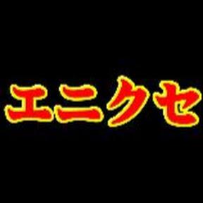 エニクセ【enixe】ENIXE