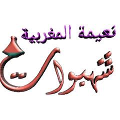 شهيوات نعيمة المغربية