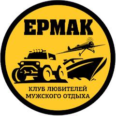 Команда - Ермак