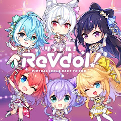 『ReVdol!』公式チャンネル
