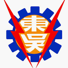 東吳高級工業家事職業學校