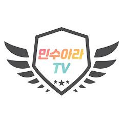 민수아라TV