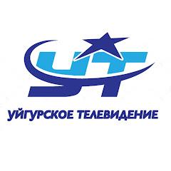 Уйгурское Телевидение