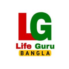 Life Guru Bangla