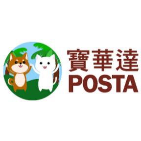POSTA寵物生活廣場