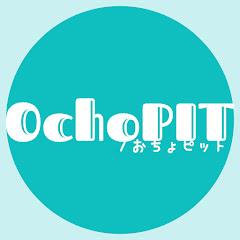 おちょピット|OchoPIT
