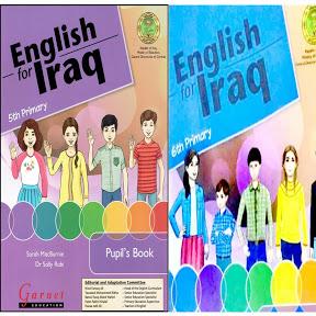 شرح منهج اللغة الانجليزية في العراق