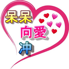 die die toward love【呆呆向愛冲】