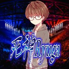 死神Ryuga【リュウガ】