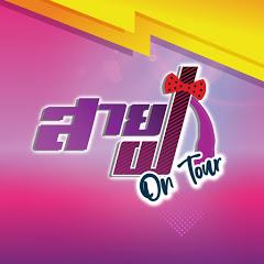 รายการ สาย ฝ ออน ทัวร์ SAI-FOR ON TOUR