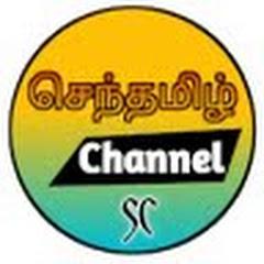 Sentamil Channel