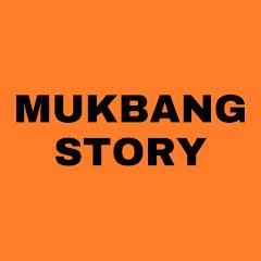 MUKBANG STORY