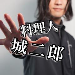 料理人城二郎
