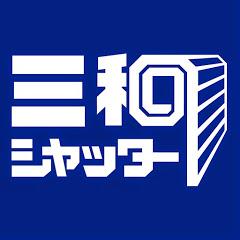 三和シヤッター工業 / SANWA SHUTTER CORPORATION