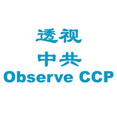 中国观察  透视中共 Observe CCP