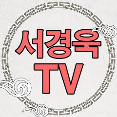 서경욱TV