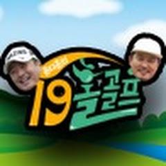 윤다훈의 19홀골프