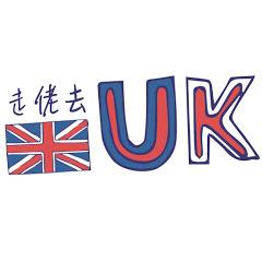走佬去UK