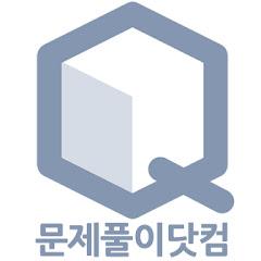 문제풀이닷컴