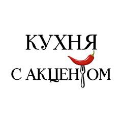 КУХНЯ С АКЦЕНТОМ