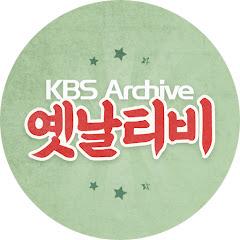 옛날티비 : KBS Archive