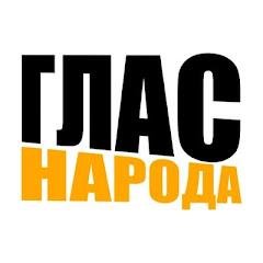 ГЛАС НАРОДА КЗ Сергей