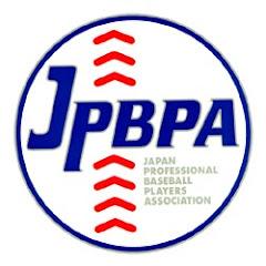 公式アカウント日本プロ野球選手会
