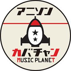 MUSIC PLANET アニソン カバーチャンネル