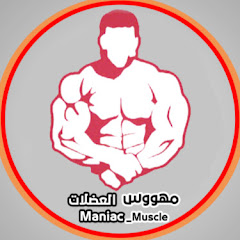 مهووس عضلات /كمال الأجسام