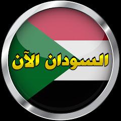 السودان الآن