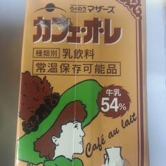 カフェ・オ・レ(乳飲料)