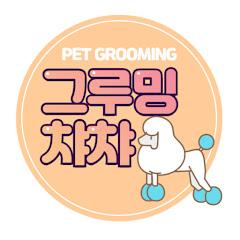 그루밍챠챠 - Pet Beauty